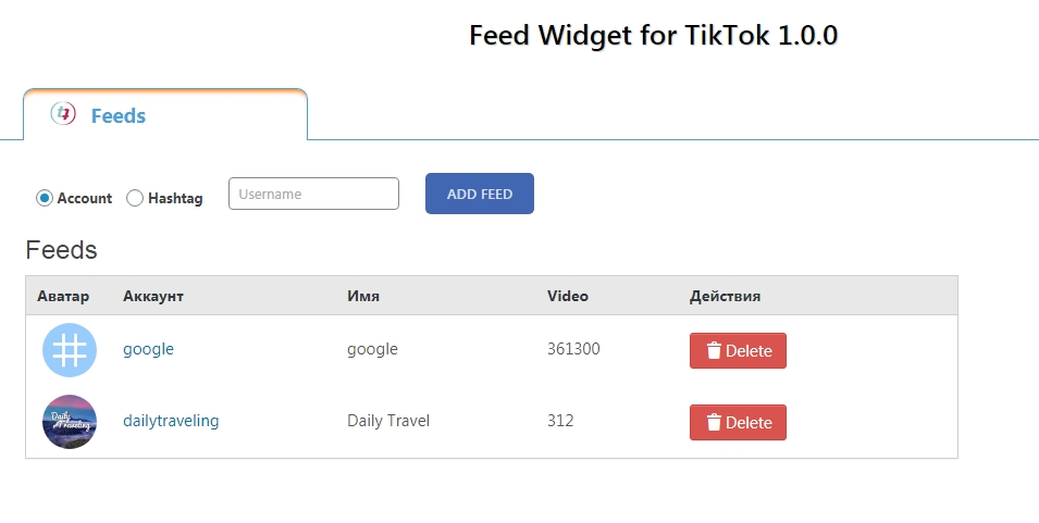 feed-widget-tiktok-plugin